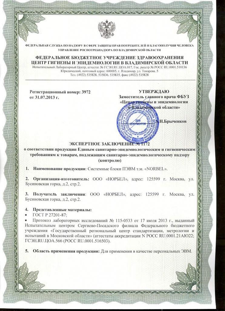 Сертификация сборки пэвм лицензирование и сертификация на автомобильном